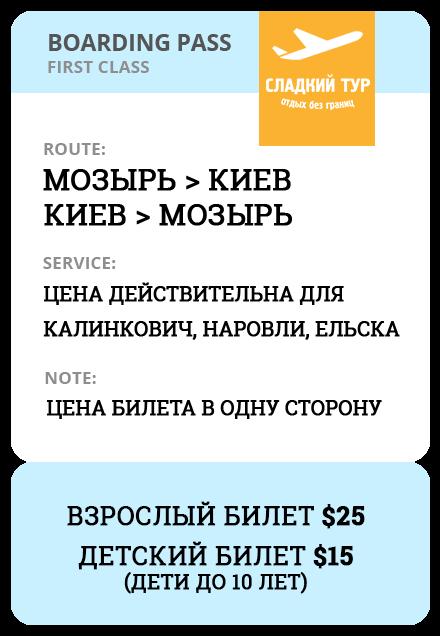 Мозырь-киев трансфер маршрутка