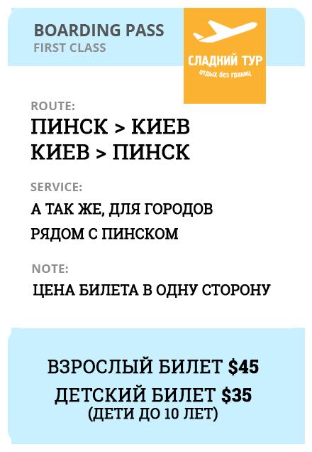 Пинск киев трансфер маршрутка