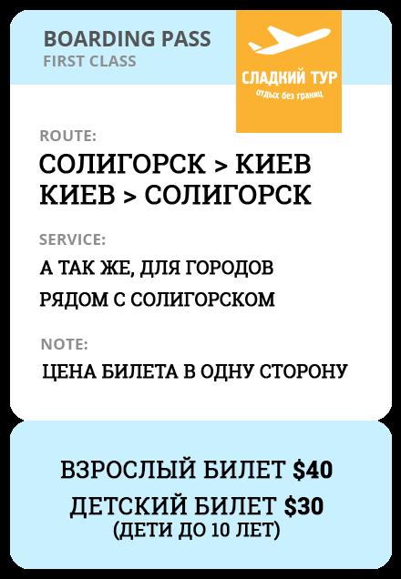 Солигорск киев трансфер в аэропорт маршрутка